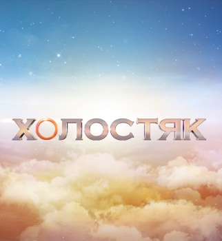 Холостяк-4