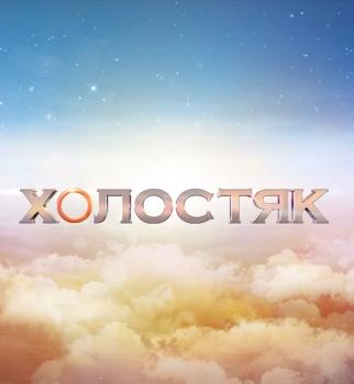 Холостяк-5