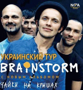 BrainStorm,BrainStorm концерт,BrainStorm Киев,BrainStorm концерт Киев,BrainStorm Чайки на крышах