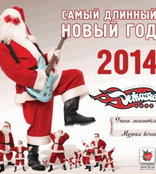 новый год,новый год 2014,новый год 2014 вечеринки