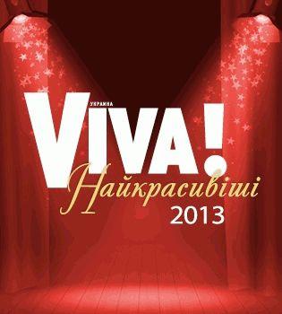 Viva%21 Самые красивые,Viva%21 Самые красивые 2013,Viva%21 Самые красивые 2013 отменяется,viva самые красивые,viva самые красивые 2013,Viva самые красивые 2013 отменяется