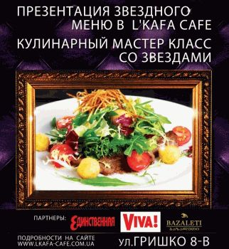 L'KAFA CAFE,L%27Kafa,кулинарный мастер-класс со звездами,кулинарный мастер-класс