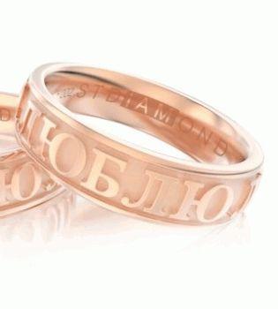 StDiamond,кольца,обручальные кольца