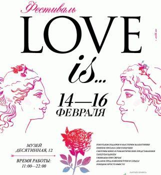 love is,фестиваль love is,романтичный фестиваль