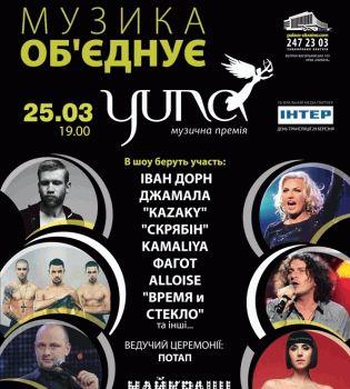 yuna,2014,юна,церемония,Украина,звезды,концерт,Павел Шилько,Потап,Скрябин