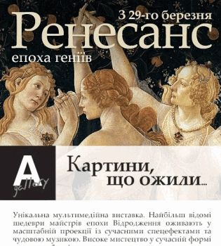 выставка,Ренессанс,Киев,ренессанс эпоха,Леонардо да Винчи,Микеланджело,Рафаэль,Караваждо