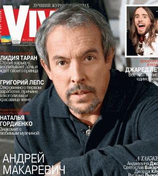 Андрей Макаревич,об Украине,о Майдане,журнал Viva