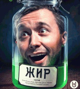 Сергей Бабкин,театр,спектакль,жир,Театр Прекрасные Цветы,Киев