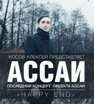 Ассаи,Алексей Косов,последний концерт,Киев
