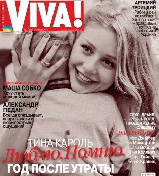 Тина Кароль,сын,фото,журнал Viva
