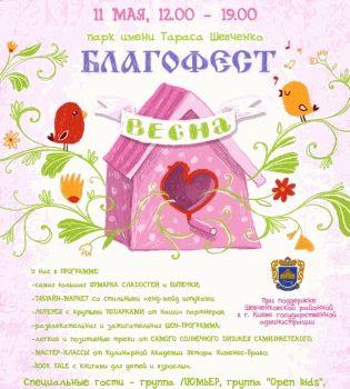 Благофест,фестиваль,Киев