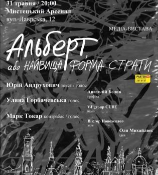 Юрий Андрухович,Альберт,спектакль