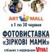 звездные мамы,выставка,журнал Viva