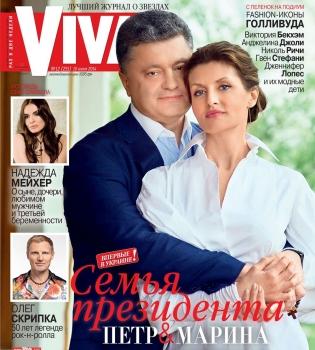 Петр Порошенко,жена,Марина,первая леди,фото,семья,журнал Viva,президент Украины