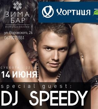 DJ Speedy,вечеринка,Зима Бар