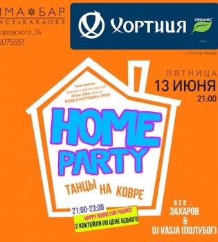 City Beach Club,Home Party,вечеринка