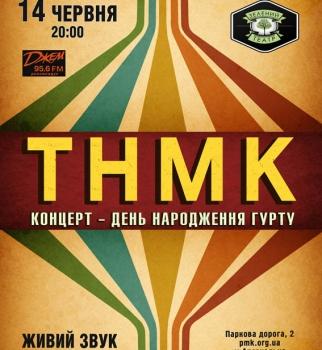 14 июня «ТНМК» отпразднуют день рождения летним концертом в столичном Зеленом театре.