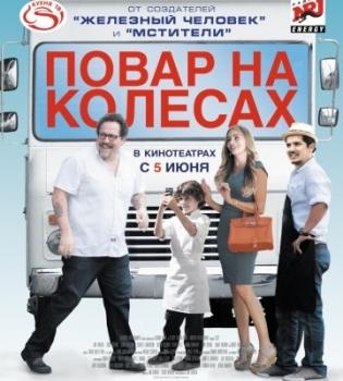 Повар на колесах,премьера,кинотеатр Оскар,фото
