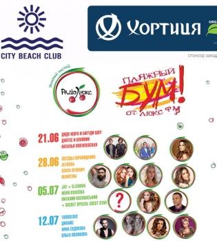 City Beach Club,вечеринка,Люкс FM