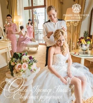 Премьер Палас,свадьба,отель