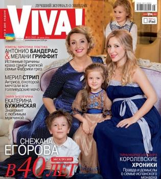 Снежана Егорова,журнал Viva,интервью,развод,муж
