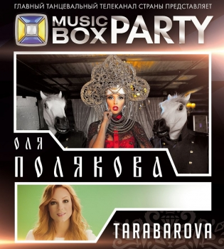 Оля Полякова,Светлана Тарабарова,вечеринка,Music Box