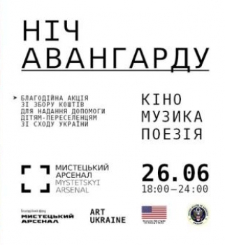 Ночь авангарда,Мыстецкий Арсенал,Киев