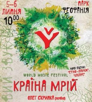 Країна Мрій,фестиваль,Олег Скрипка