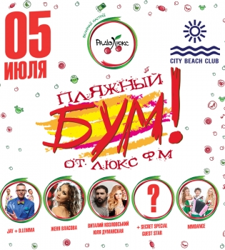 вечеринка,Люкс FM,City Beach Club,Виталий Козловский,Женя Власова