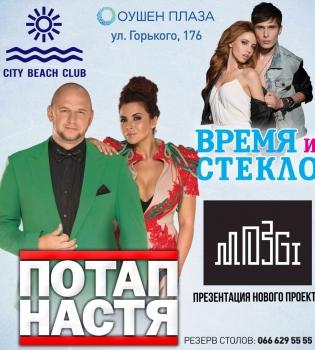 Потап и Настя,Потап,Настя Каменких,концерт,Киев