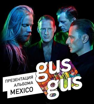 GusGus,Киев,концерт,новый альбом,Mexico