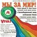 благотворительная акция,дети,восток,Украина,журнал Viva,война