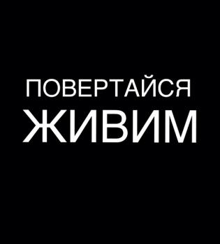 Украина,солдаты,армия,война,песня,Повертайся живим,видео