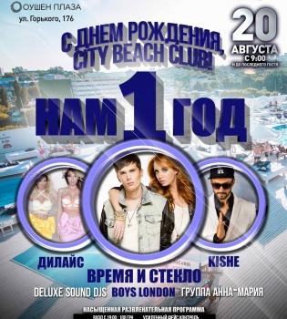 City Beach Club,день рождения,Андрей Kishe,Дилайс,Время и Стекло