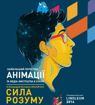 LINOLEUM,фестиваль,анимация,искусство,Киев