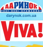 журнал Viva,благотворительная акция,Дарынок