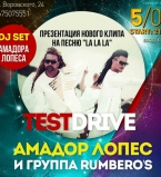Zima бар,вечеринка,Test Drive,Амадор Лопес,City Beach Club