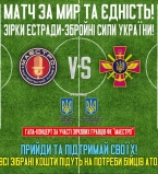 матч,футбол,звезды,Маэстро,Динамо,украинская армия,зона ато