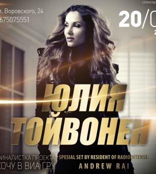 Юлия Тойвонен,хочу в виа гру,концерт,Киев,Зима бар