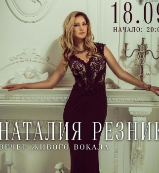 Наталия Резник,Zima bar