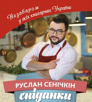 Руслан Сеничкин,книга,кулинария,звездная кухня,звездные рецепты