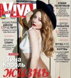 Тина Кароль,журнал Viva,юбилей,10 лет,фотосессия,интервью,биография