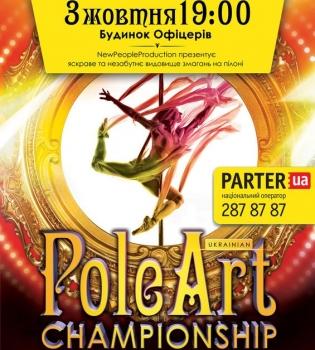 Ukrainian PoleArt Championship,Киев,танцы на пилоне,чемпионат