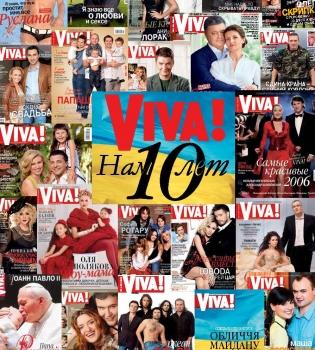 журнал Viva,10 лет,юбилей,день рождения,Джамала,Олег Скрипка,Соломия Витвицкая,Ольга Сумская,Маша Собко
