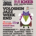 Voloshin Jazz Weekend,Kiev Tango Project,фестиваль,Киев,концерт