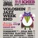 Voloshin Jazz Weekend,Kiev Tango Project,фестиваль,Киев,концерт