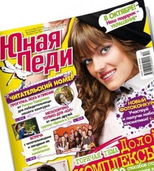 журнал юная леди,Время и Стекло