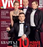 Студия «Квартал 95»,Владимир Зеленский,viva,журнал,анонс журнала