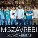 Mgzavrebi,концерт,Киев,Мгзавреби