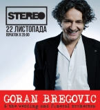 Goran Bregovic,Горан Брегович,Киев,концерт,оркестр,The Wedding and Funeral Orchestra